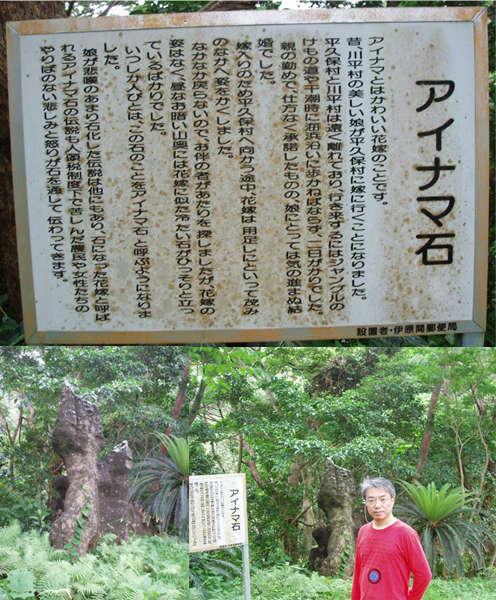 石垣島・川平の宿泊 Hills Yamabare アイナマ石
