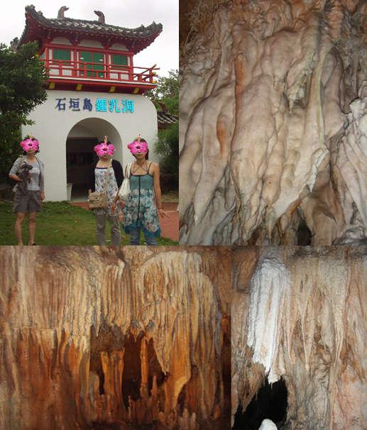 石垣島・川平の宿泊なら Hills Yamabare 鍾乳洞