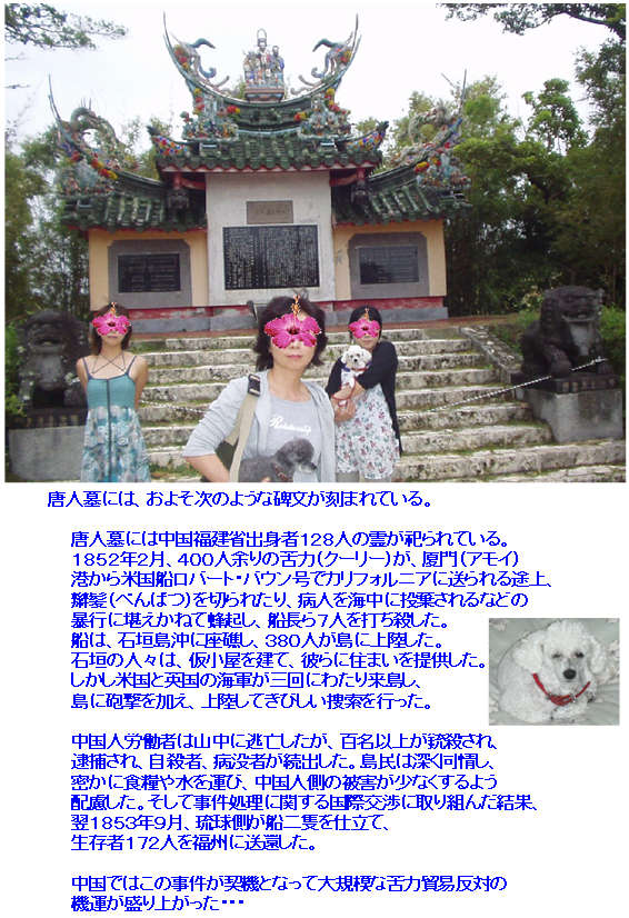 石垣島・川平の宿泊なら Hills Yamabare 唐人墓
