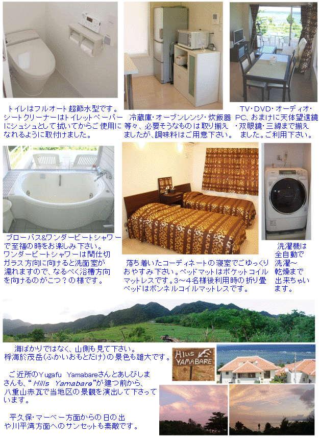 石垣島・川平の宿泊 リゾート Hills Yamabare 内外写真