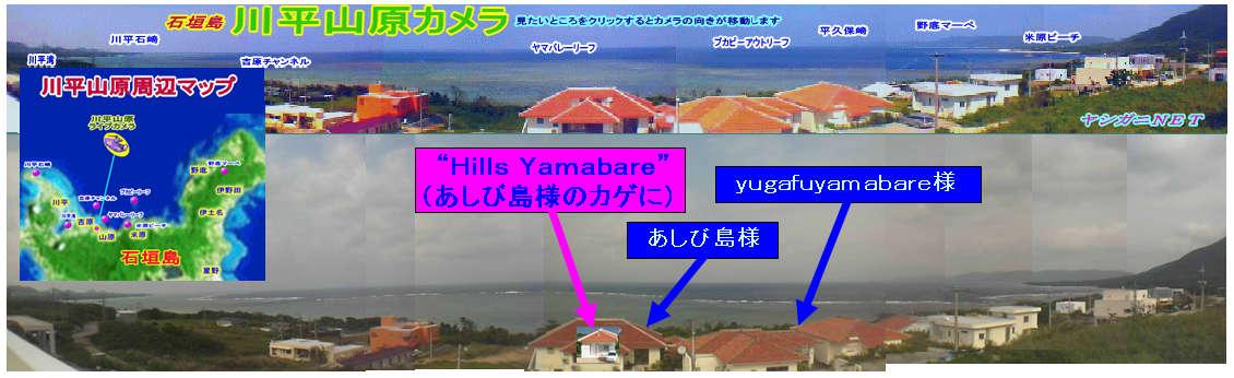 石垣島・川平の宿泊 山原 Hills Yamabare ライブカメラ
