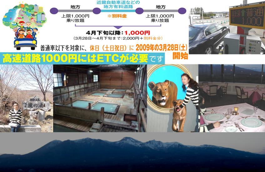 hillsyamabare 石垣 貸別荘 高速道路 ETC 1000円 千円
