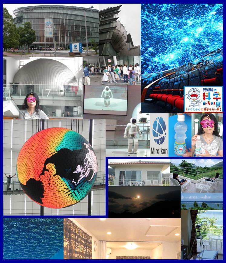 ヒルズヤマバレ 星 スターダスト 日本化学未来館 3D プラネタリウム ドームシアターガイア
