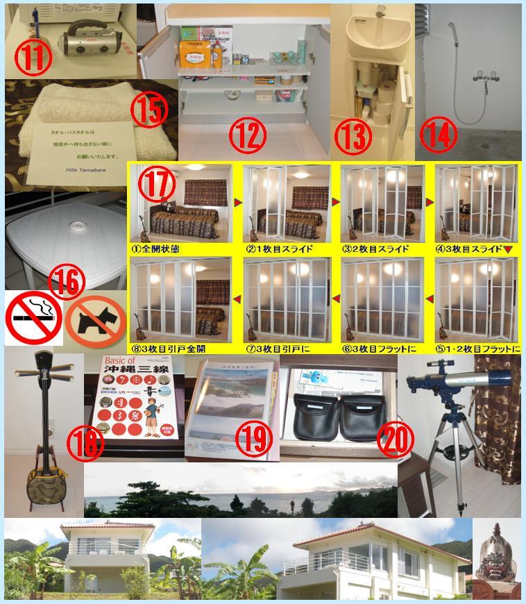 貸別荘 ご利用 ご案内 説明書 設備 コテージ ランタルハウス