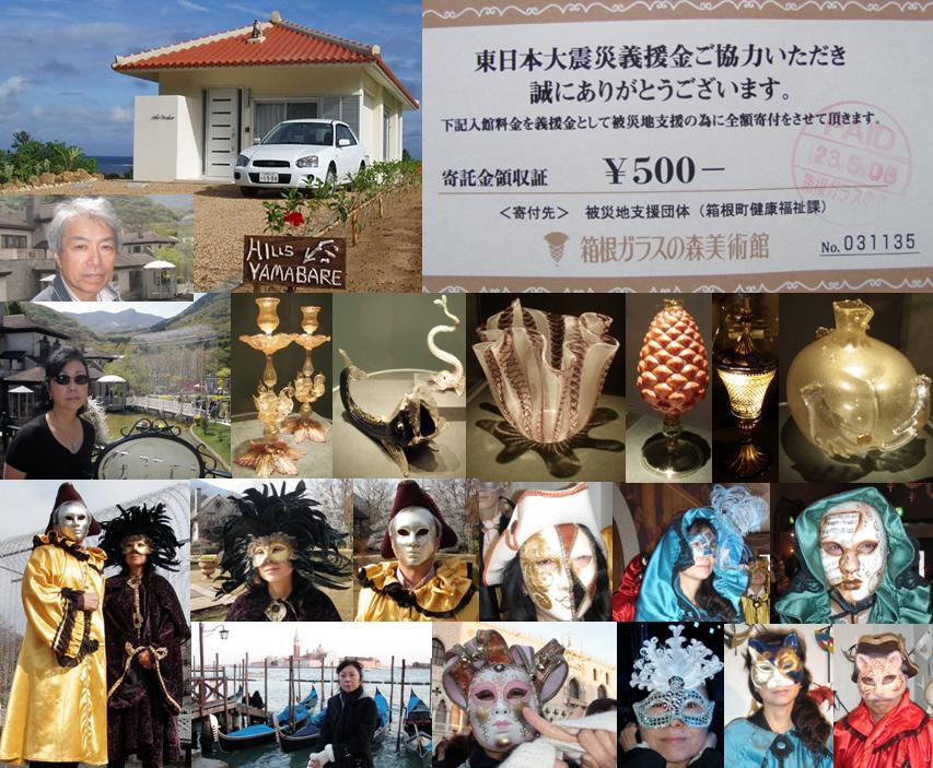 ひるずやまばれ 東日本大震災 津波 義援金 原発事故 脱原発