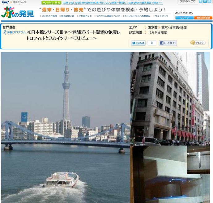 旅の発見 日本橋シリーズ レトロフィット スカイツリー