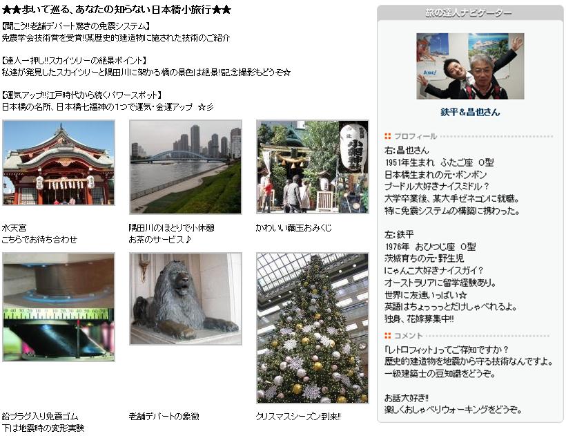 旅の達人 近畿日本ツーリスト ヲーキングツアー