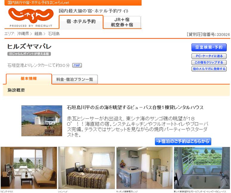 ヒルズヤマバレ じゃらん 石垣島 貸別荘 予約 泊まる 航空機 海 眺望 ビューバス