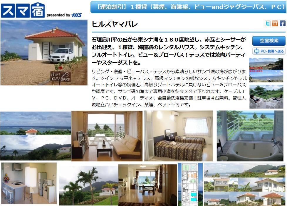 ヒルズヤマバレ HIS スマ宿 石垣島 貸別荘 泊まる 予約 海眺望