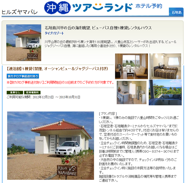 ひるずやまばれ 石垣島 貸別荘 トランスアイル 沖縄ツアーランド 予約サイト