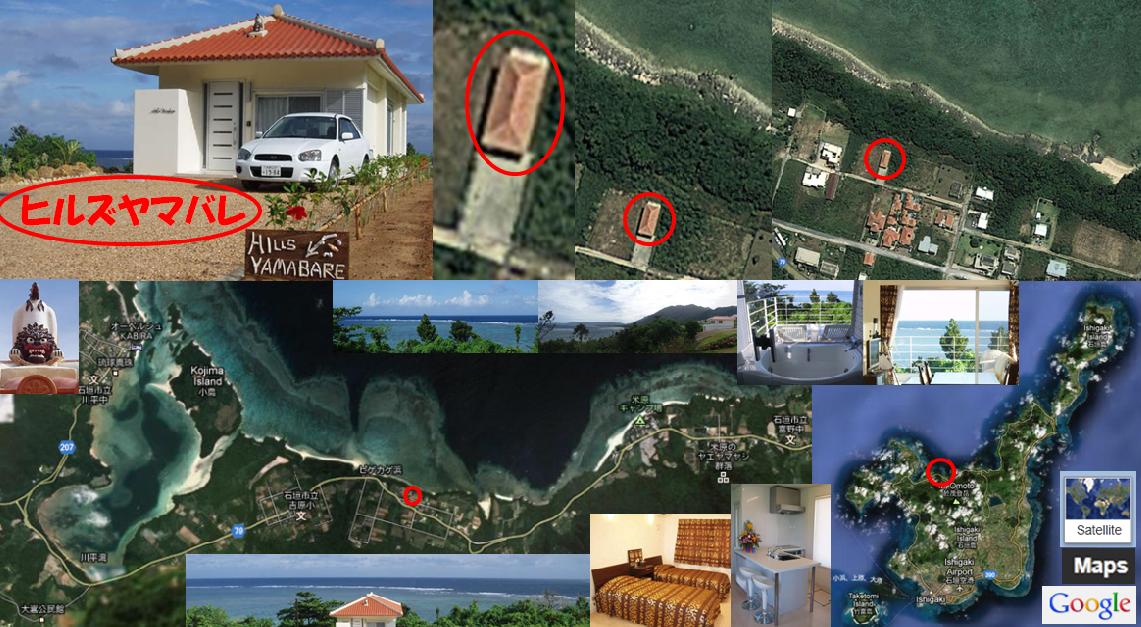 ヒルズヤマバレ グーグルマップ googlemap 航空写真 鮮明 サンゴ礁 米原ビーチ ヤエヤマヤシ 川平湾 海絵の道