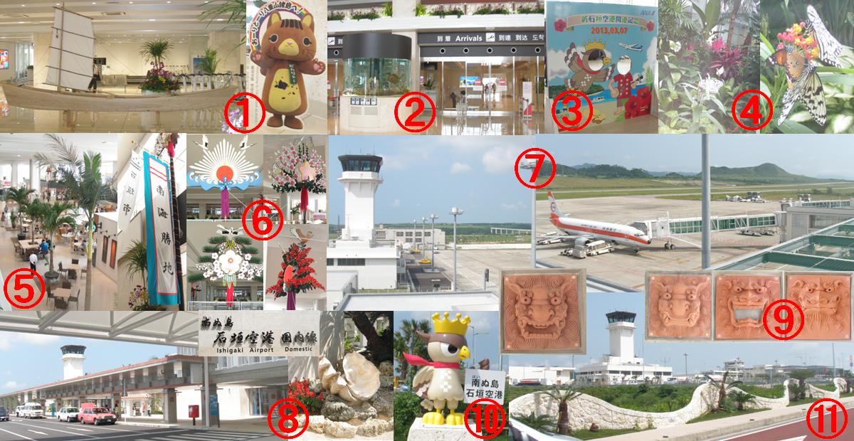 新石垣空港 ヒルズヤマバレ サバニ ピカリャ~ オオゴマダラ 展望送迎デッキ シーサー 旗頭 パイーグル 巨大シャコガイ