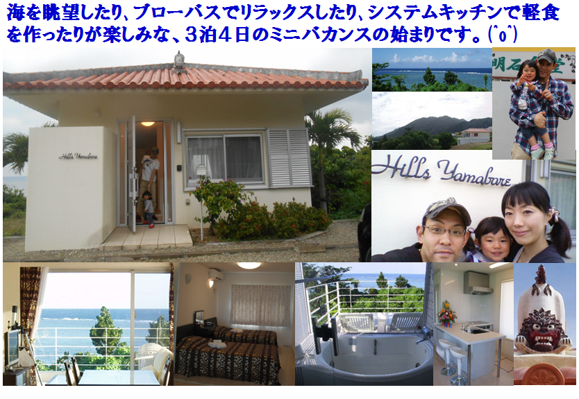 muraseke 石垣島 ひるずやまばれ レンタルハウス 泊まる