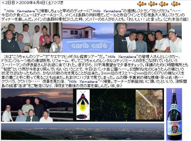 hillsyamabare 石垣島 川平 宿泊  眺望 ヤエヤマヒメボタル カリブカフェ
