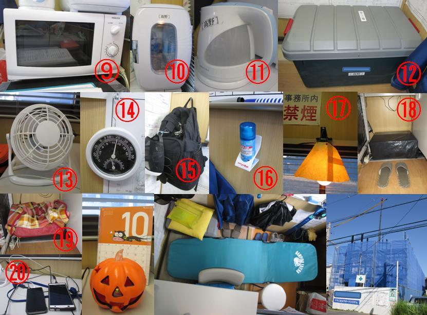 ひるずやまばれ 川崎 現場 八重山時間 消費税分アップ無 使いやすさ コンパクト