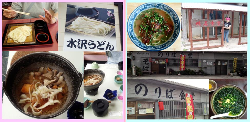 日本三大うどん 伊香保 水沢うどん 石垣島 一番人気 明石食堂 ソーキそば 八重山そば 山梨 ほうとう のりば食堂 アーサーそば