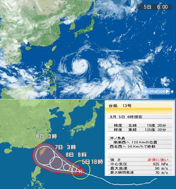 八重山 台風 勢力 最大風速
