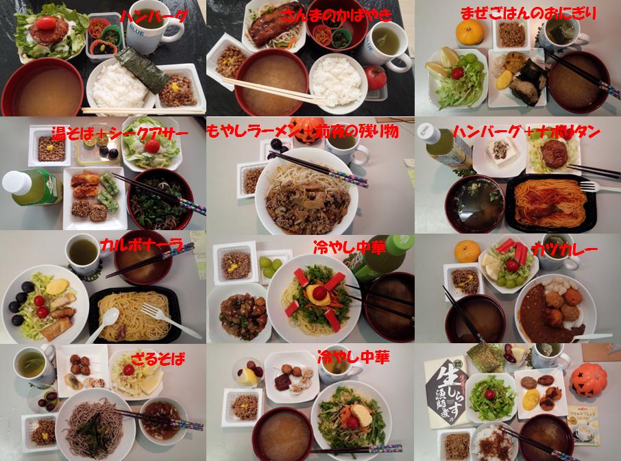 ひるじやまばれ 湯沸かしポット 冷凍食品 サラダ 納豆 海苔 味噌汁
