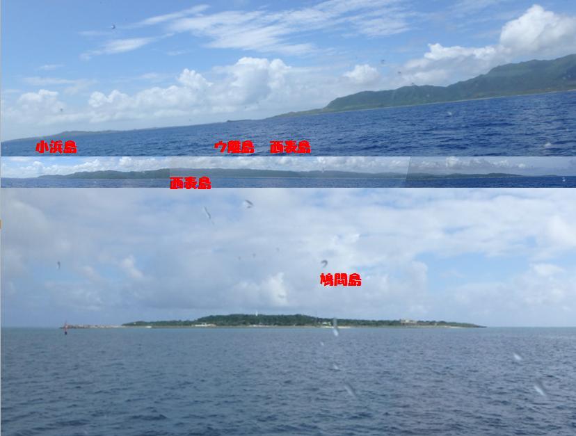 ひるずやまばれ 海眺望 サンゴ礁 東シナ海 西表島 鳩間島