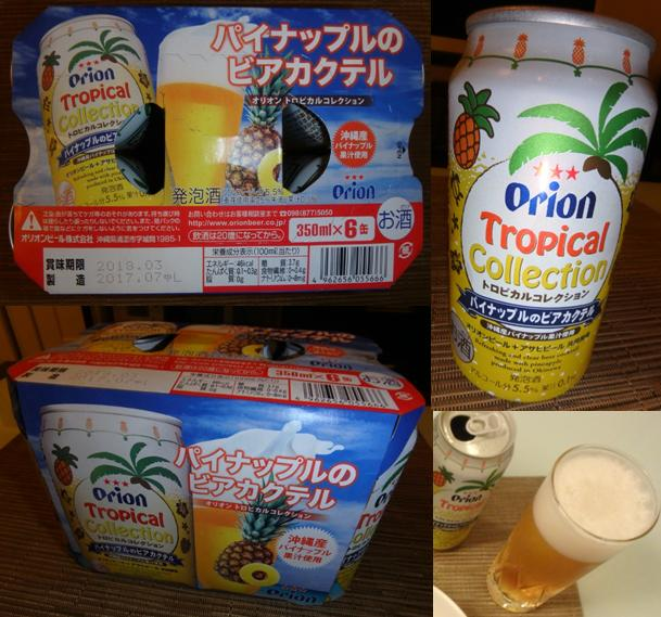hillsyamabare オリオンビール アサヒビール コラボ パイン果汁