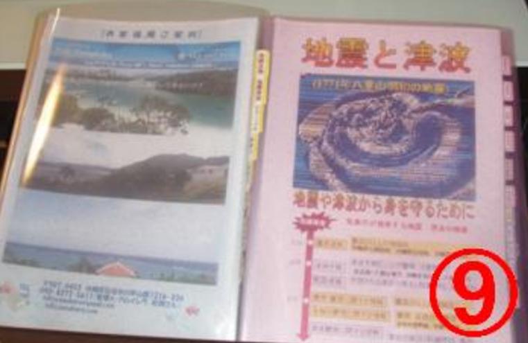 hillsyamabare 防災 地震 津波