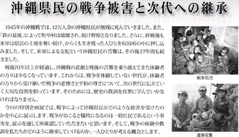 太平洋戦争 沖縄 戦没者