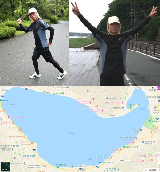 山中湖 一周 完走 ランニング