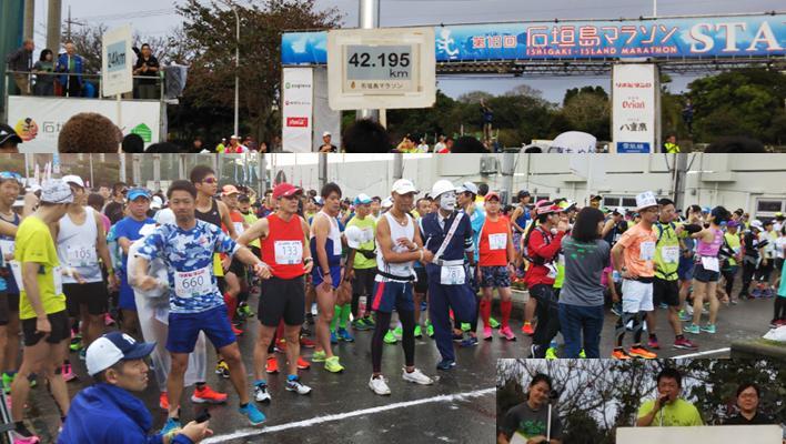 マラソン 42.195 km スタート