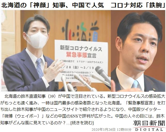 北海道 神顔 鉄腕 知事 非常事態宣言