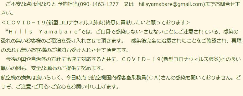 ヒルズヤマバレ HP top