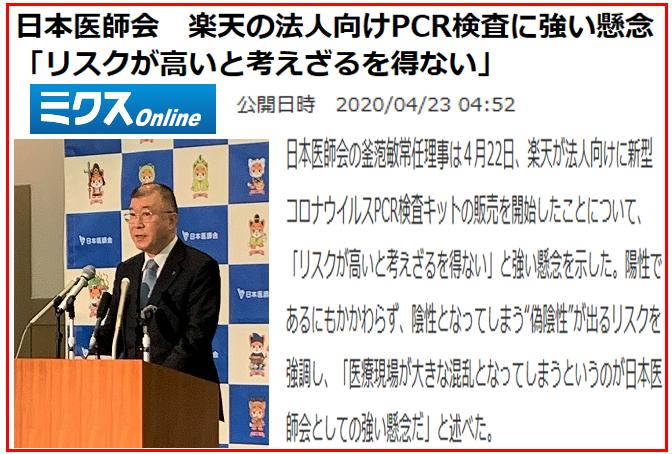 楽天 法人向け PCR 販売 開始 日本医師会 強い懸念