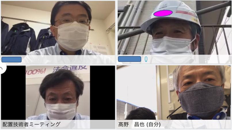 on 会議 ハウスメーカー 神奈川