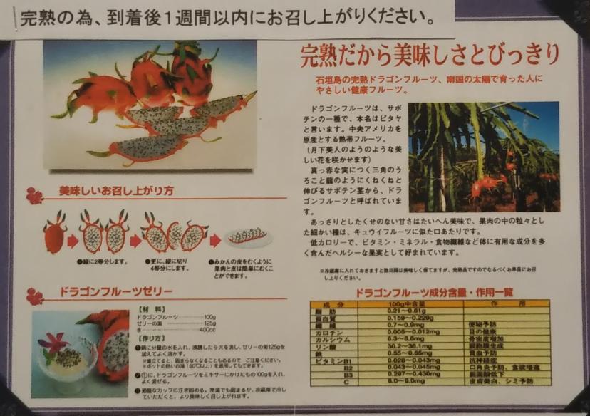 ドラゴンフルーツ 剥き方