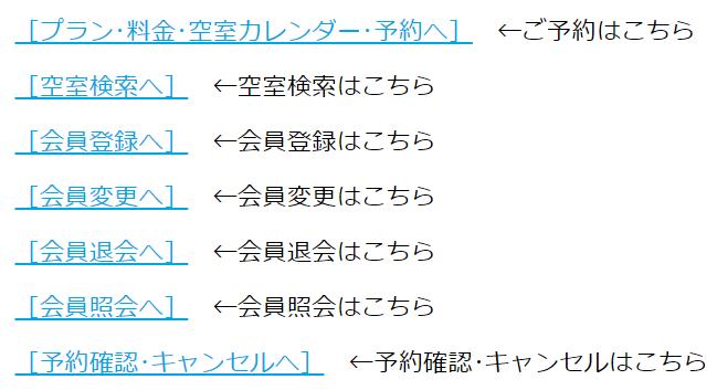 hillsyamabare 料金 プラン 空室 カレンダー 予約 システム