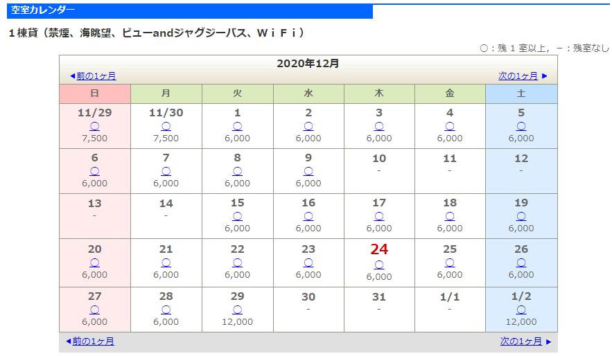 ヒルズヤマバレ 空室 カレンダー 料金 併記