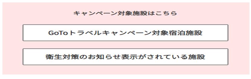ヒルズヤマバレ GOTO 対象 リスト