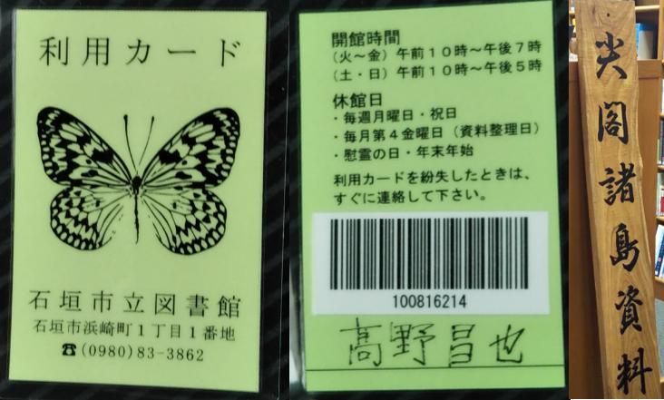 石垣市立 図書館 図書カード