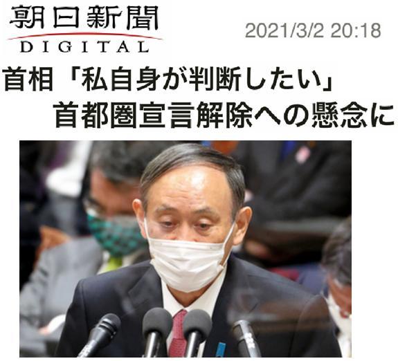 新型コロナ 菅 緊急事態宣言 延長 しない?